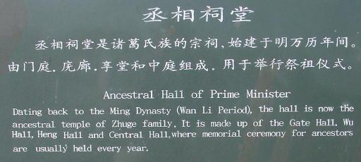 Long you qu zhou and zhuge liang bagua cun photobook
